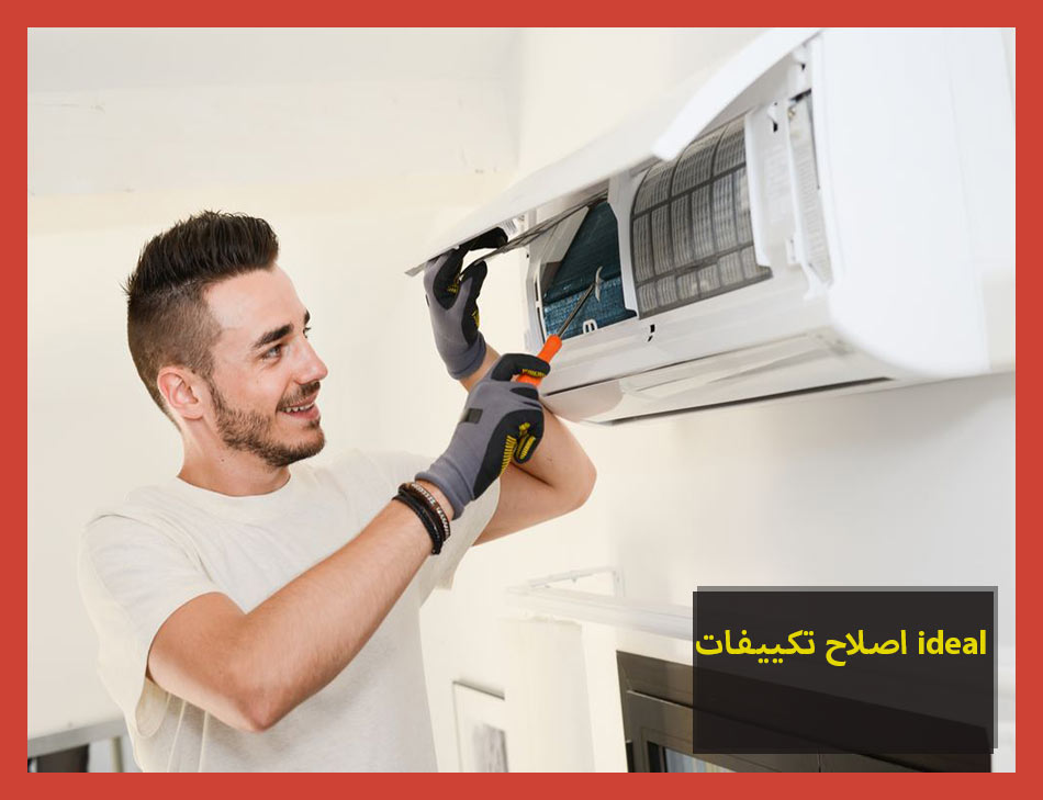 اصلاح تكييفات ideal | Ideal Maintenance Center